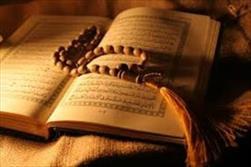 آموزش های قرآن کریم