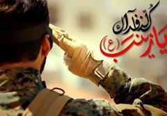 سپاه مازندران