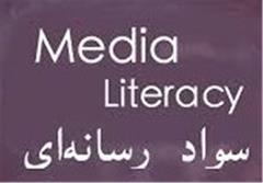 سواد رسانهای دانشجویان