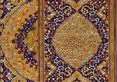 رئیس ستاد عالی مسابقات بینالمللی قرآن