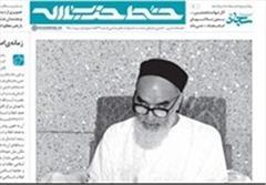 خط حزبالله با دو عاشقانه در ماه شعبان