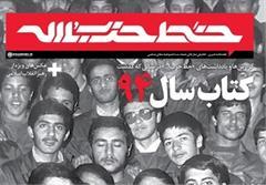 «خط حزبالله» در نمایشگاه کتاب