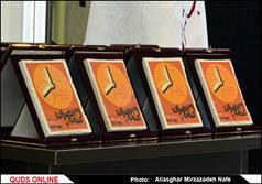 اختتامیه نمایشگاه کتاب تهران