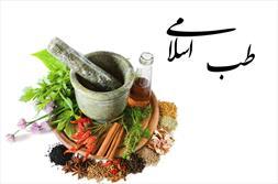 احیا و رسیدگی به طب اسلامی