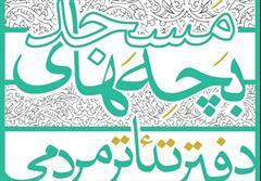 دفتر تئاتر مردمی بچههای مسجد