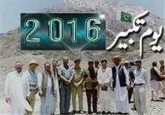 آزمایش هستهای پاکستان ۱۸ ساله شد