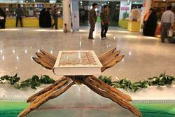 سیزدهمین نمایشگاه قرآن