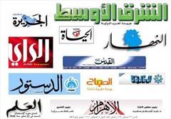 مهمترین عناوین امروز روزنامه های عربی