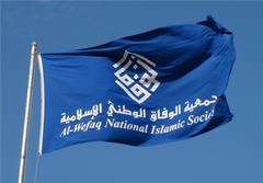 انحلال جمیعت الوفاق
