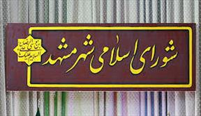 شورای شهر
