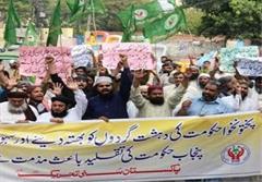 تظاهرات حزب «تحریک سنی» پاکستان علیه دولت