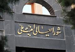 جزئیات جلسه شورای عالی امنیت ملی درباره کودتا