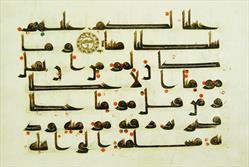 قرآن منسوب به امام علی