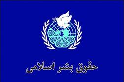 حقوق بشر اسلامی نقطه مقابل اومانیسم