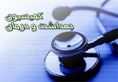 کمیسیون بهداشت و درمان مجلس