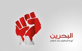 انقلاب بحرین