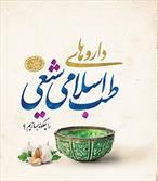 داروهای طب اسلامی شیعی را چگونه بسازیم؟