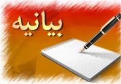 بیانیه پایانی کنگره جامعه اسلامی مهندسین