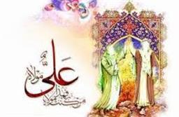 عيد بزرگ غدير