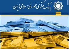 اخبار داغ ارزی از بانک مرکزی