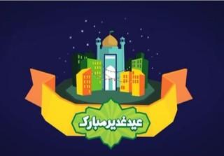 موشن گرافیک/  آداب و سفارشات اهل بیت علیه اسلام درباره «عید غدیر»