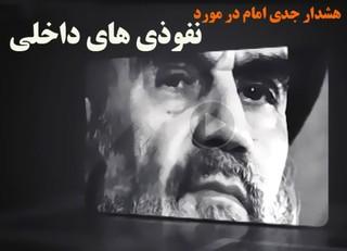 فیلم /هشدار جدی امام در مورد نفوذی های داخلی