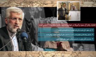 فیلم / تفکیک رفتار آل سعود و آمریکا ساده اندیشی است
