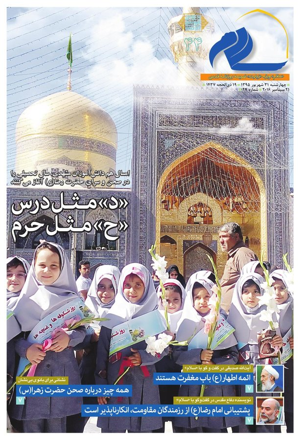 روزنامه، شماره salam-44، 8 صفحه