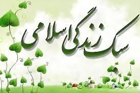 سبك زندگي اسلامي؛.jpg