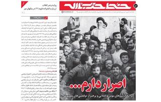 khattehezbollah_52-pdf-file-1.jpg