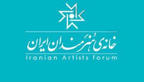 جشن یک سالگی خانه هنر در مشهد