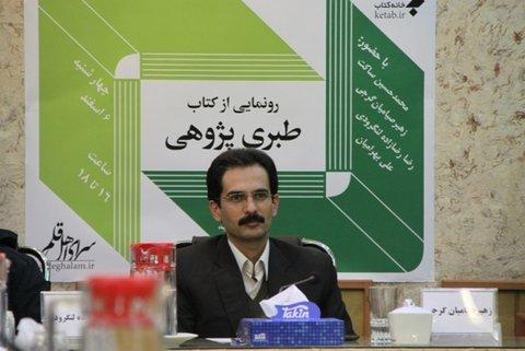 دکتر زهیر صیامیان گرجی