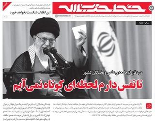 رهبر خط حزب الله