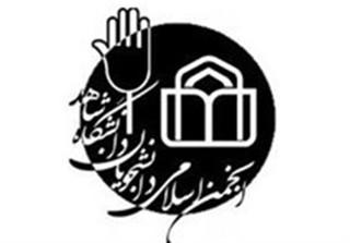 انجمن اسلامی دانشجویان دانشگاه شاهد