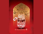 برگزاری اولین یادواره شهدای آستان قدس رضوی