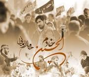 صوت / آهنگ «خادم الحسین» با صدای حامد زمانی