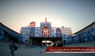 فیلم / آمادگی آستان قدس رضوی برای استقبال از زائران حسینی در بازگشت از راهپیمایی اربعین