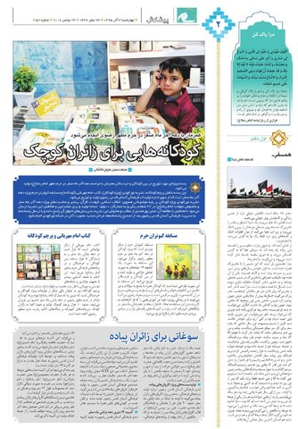 salam.pdf - صفحه 2