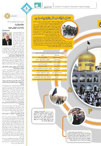 salam.pdf - صفحه 5