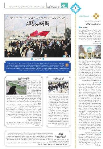 salam.pdf - صفحه 6