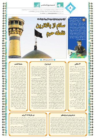 salam.pdf - صفحه 8