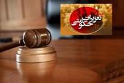 نمایندگی تعزیرات حکومتی در ۴ شهرستان خراسان شمالی راه اندازی می شود