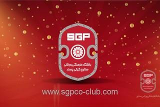 باشگاه گیتی پسند اصفهان