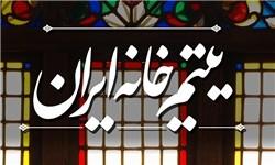 فیلم یتیم خانه ایرانی