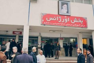 بیمارستان امام ساری