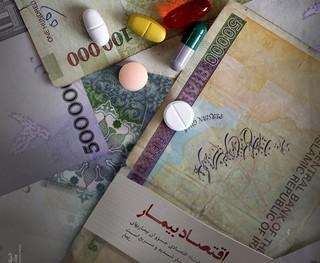 اقتصاد بیمار