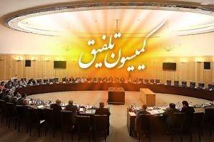 کمیسیون تلفیق لایحه بودجه