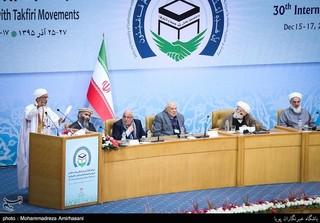 کنفرانس بین المللی وحدت اسلامی