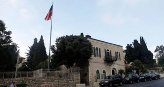 سفارت آمریکا بیت المقدس - قدس