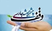 چهار وقف جدید در نجف آباد ثبت  شد